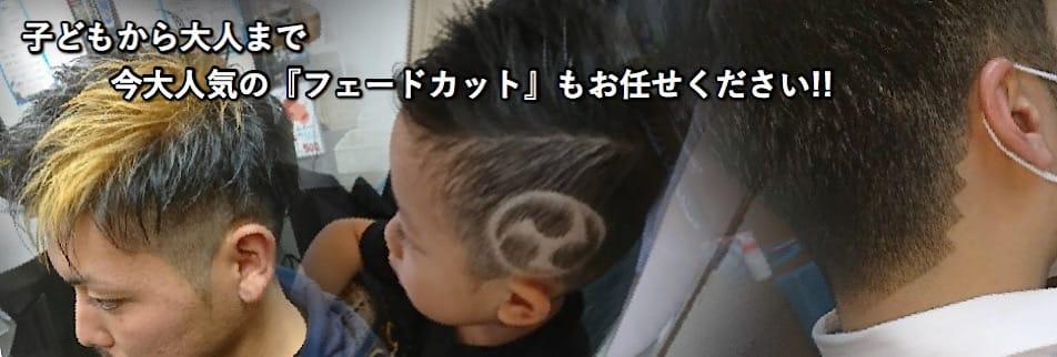 沖縄県北谷町桑江のメンズカット理容室/BarberBond(バーバーボンド)